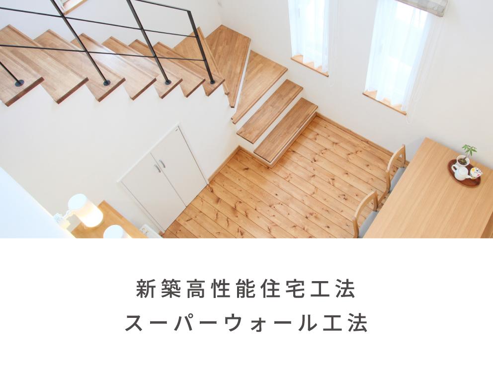 新築高性能住宅工法スーパーウォール工法