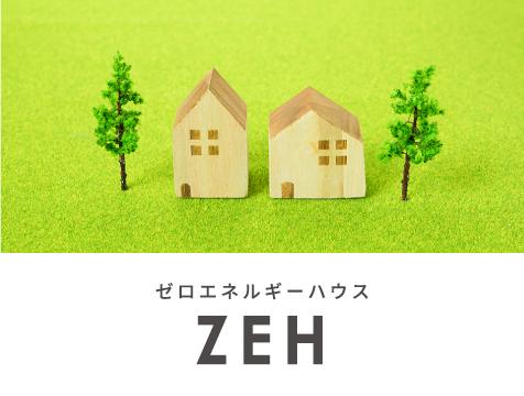 ゼロエネルギーハウス ZEH