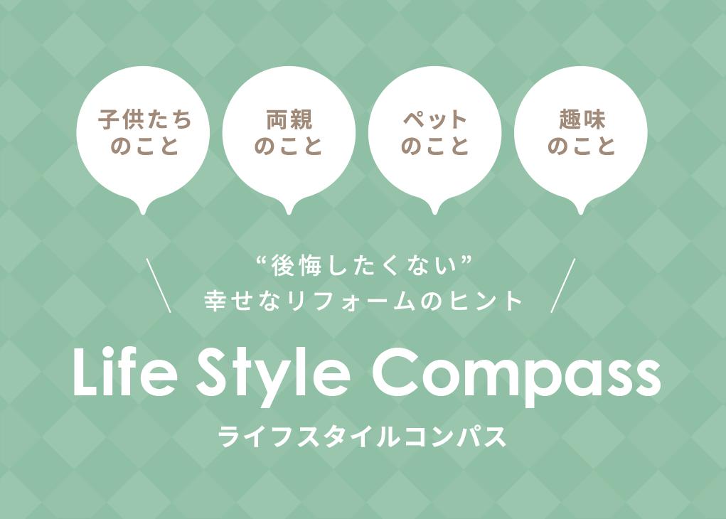 """""""後悔したくない"""" 幸せなリフォームのヒント Life Style Compassライフスタイルコンパス"""
